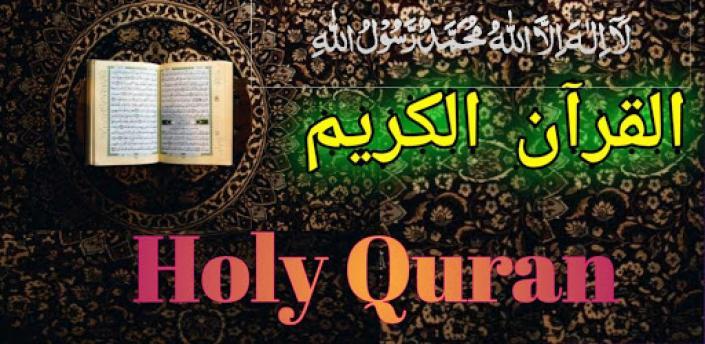 Holy Quran apk