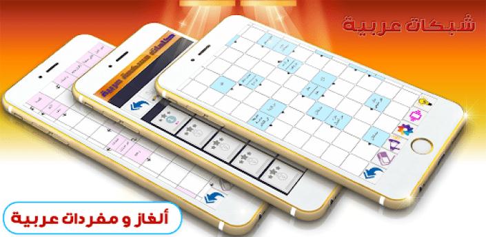كلمات متقاطعة عربية apk