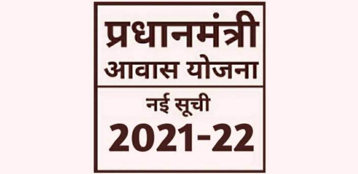 आवास योजना की नई सूची 2021-22 apk