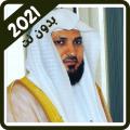 القرآن الكريم بصوت ماهر المعيقلي Icon