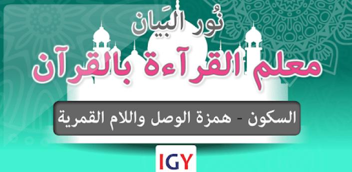 Nour Al-bayan - El Skoon apk