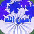 زيارة  الامام علي : امين الله | اربعة اصوات Icon