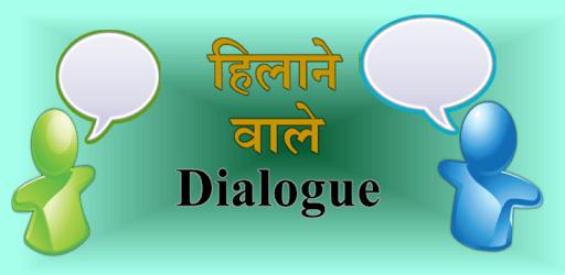 Hilane wale dialogue apk