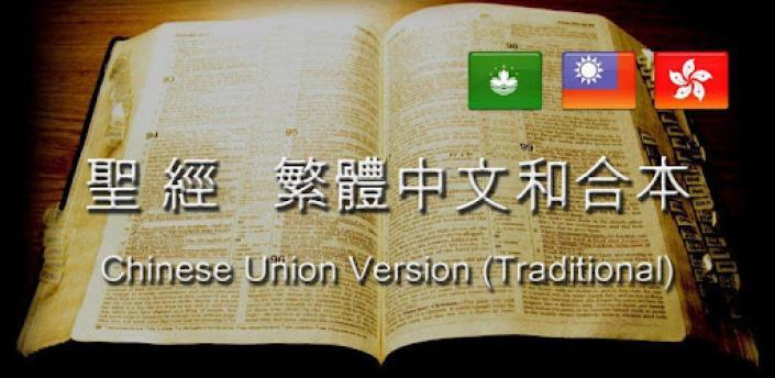 聖 經   繁體中文和合本 China Bible apk