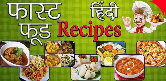 Fast Food Recipes in Hindi apk
