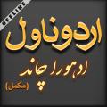 Urdu Novel Complete: Series 2 - Offline Icon
