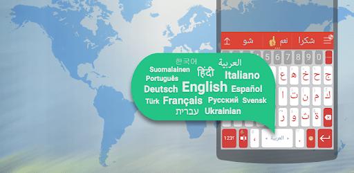 Arabic for ai.type keyboard apk