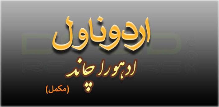 Urdu Novel Complete: Series 2 - Offline apk