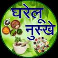 Ayurvedic Upay in Hindi Icon