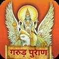 गरुड़ पुराण Garud Puran - Hindi Icon