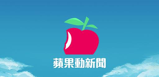 Apple Daily 蘋果動新聞 apk