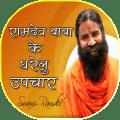 Ramdev Baba Ke Upchar Icon