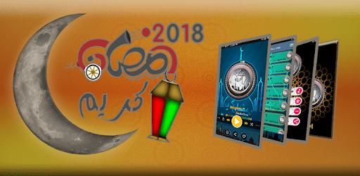 نغمات رمضان 2018 بدون انترنت apk