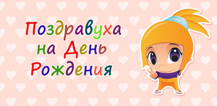 Поздравления с днем рождения apk
