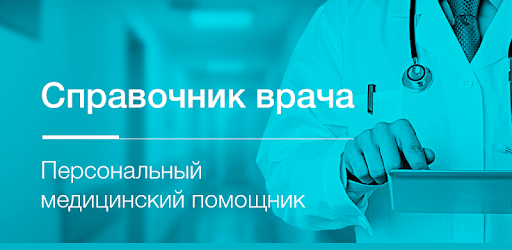 Справочник врача - МКБ-10, МЭС, СМП apk