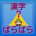 漢字ばらばらパズル【脳トレ・豆知識クイズ雑学・無料アプリ】 Icon