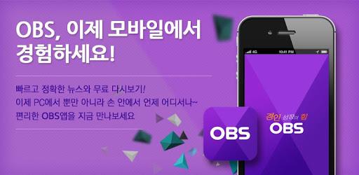 OBS 경인TV apk