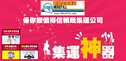 HKREFILL 微集新世代 香港集運 專業之選 apk