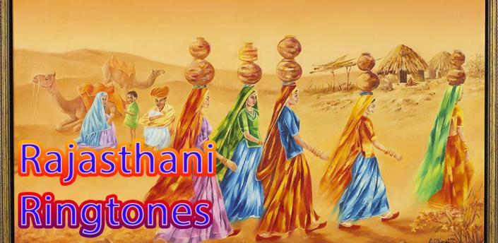 Rajasthani Latest ringtone (राजस्थानी रिंगटोन) apk