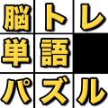 脳トレ単語パズル - ことばパズル Icon