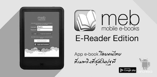 Meb : E-Reader Edition apk