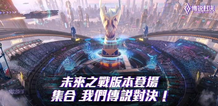 Garena 傳說對決:未來之戰版本 apk