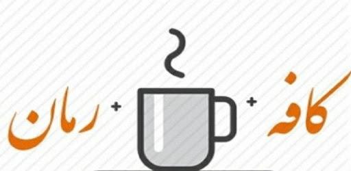 کافه رمان apk