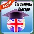 Выучить Английский Язык 2018 Icon