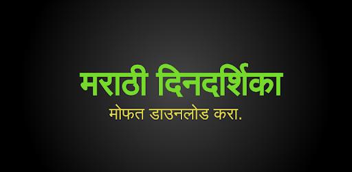 Marathi Calendar apk