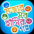 মজার সব বাংলা হাসির গল্প - Hasir Golpo Icon
