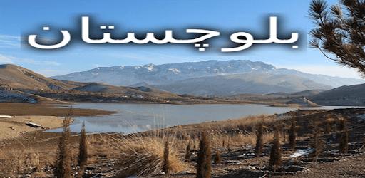 تاریخ بلوچستان - History of Balochistan apk