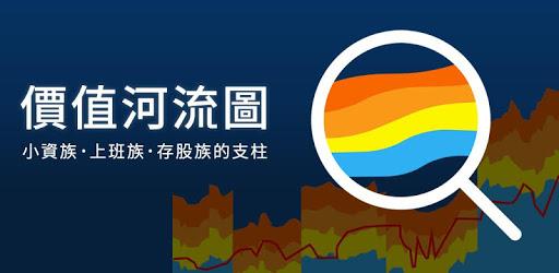 股人阿勳-股市價值河流圖│抓出股票潛力股 台股投資討論 圖解財報資訊 行動投資App apk
