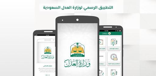 وزارة العدل السعودية - MOJ apk