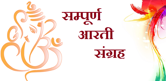 Aarti Sangrah (Hindi) apk