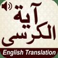 Ayatul Kursi Flash Video 9 Qari Audio Translation Icon