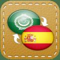 القاموس العربي (عربي-إسباني) Icon
