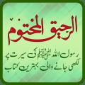 Raheeq Al Makhtum Urdu - Seerat-un Nabi Offline Icon