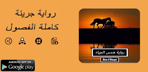 رواية همس الجياد - كاملة apk
