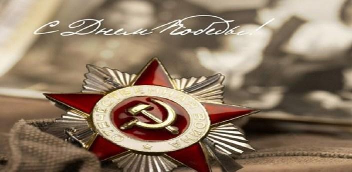 С Днем Победы, с Праздником 9 Мая! apk