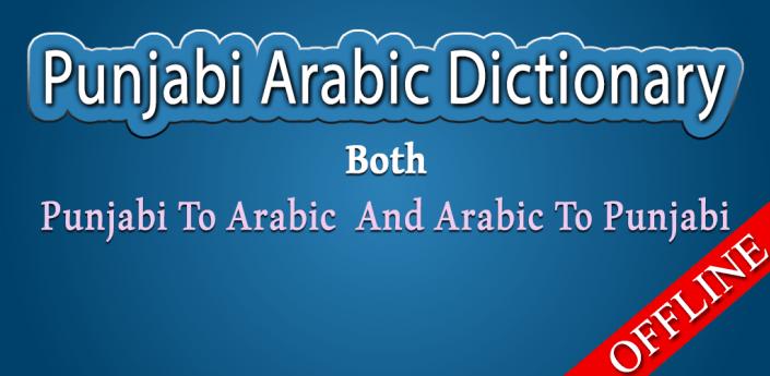 Punjabi Arabic Dictionary apk