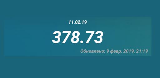 Виджет Курс Тенге apk