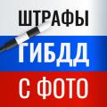 Штрафы ГИБДД с фото официальные — проверить онлайн Icon
