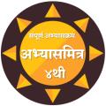 इयत्ता चौथी अभ्यासमित्र।4th Class AbhyasMitra Icon