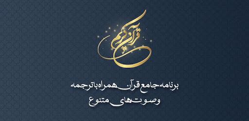 قرآن کریم همراه با صوت apk