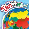 MIS World AR Book Icon
