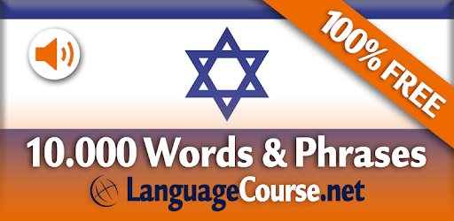 Learn Hebrew Vocabulary Free apk