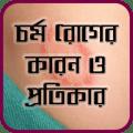 চর্ম রোগের কারণ ও প্রতিকার - Skin Disease Problem Icon