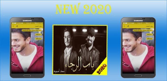 سعد لمجرد 2020  بدون انترنيت مجانا apk