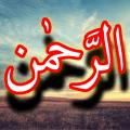 Surah Rahman + Urdu (Offline) Icon