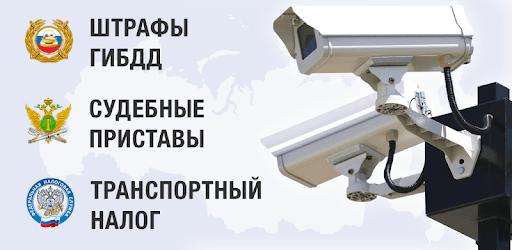 Штрафы ГИБДД с Фото - Проверка и Оплата Онлайн apk
